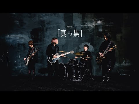 , title : 'tricot「真っ黒」Music Video'