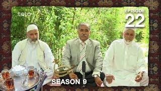 Chai Khana - Season 9 - Ep.22