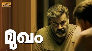 Mohanlal New Movies | Mukham | Family Entertainment Movie | SuperHit Movie Latest Upload 2017 HD