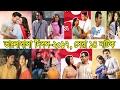 Top Forteen Valentines day Natok 2017!! Best Romantic Bangla Natok!! Valentines Natok 2017!!
