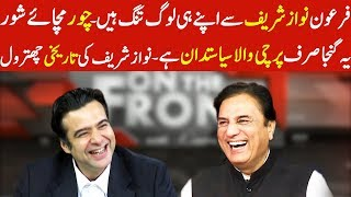 Video Naeem Bokhari Exclusive Interview | On The Front with Kamran Shahid | 11 July 2018 | Dunya News MP3, 3GP, MP4, WEBM, AVI, FLV Oktober 2018