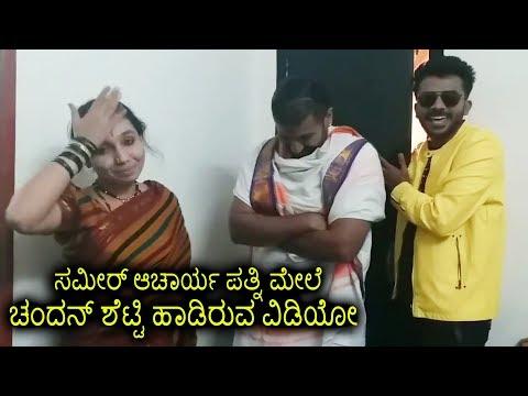 Video Chandan Shetty New Song On Sameer Acharya Wife Shravani | Bigg Boss Winner Chandan Shetty Latest download in MP3, 3GP, MP4, WEBM, AVI, FLV January 2017