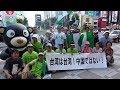 【動画】「台湾正名」署名活動〜 東京五輪開幕まで2年!台湾は台湾!チャイニーズ・タイペイではない!