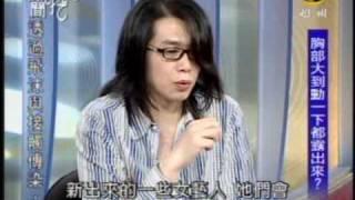 新聞挖挖哇:童顏巨乳哪裡殺?(8/8) 20090521