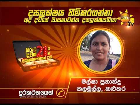 21 years of Hiru; 21 millionaires in 21 days,13th millionaire, Malsha Fernando from Kaluthara
