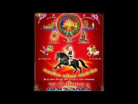 Video Jay Jiva Dada Kharedi 2018 download in MP3, 3GP, MP4, WEBM, AVI, FLV January 2017