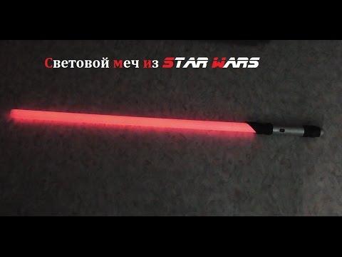 Как сделать звездный меч в домашних условиях