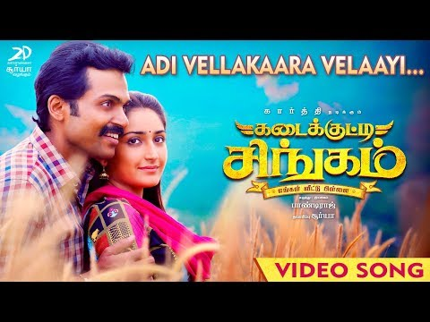 Download Kadaikutty Singam - Adivellakkaara Velaayi Video | Tamil Video | Karthi, Sayyeshaa | D. Imman HD Mp4 3GP Video and MP3