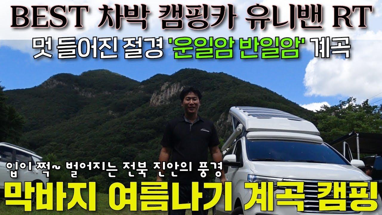 막바지 여름나기 계곡캠핑! 유니밴 RT
