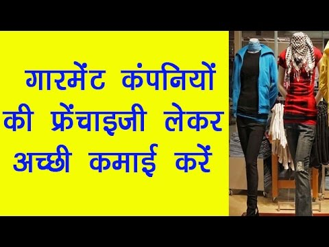 Opportunity to Take Garment Companies (Big Brand) Franchise and Earn Good Income in Hindi