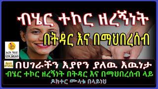 Ethiopia: በእርቅ ማእድ አሁን በሀገራችን እያየን ያለዉ እዉነታ በትዳር እና በማህበረሰብ ላይ ዶክተር ሙላቱ በላይነህ