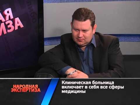Народная Экспертиза / КБ №8 часть 1