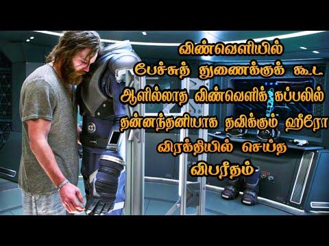 Passengers Movie Story Explanation in Tamil | Best Sci-fi Romantic Thriller Movie in Tamil  | தமிழ்