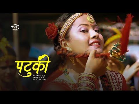 (PATUKI | New Nepali Full Movie | 2018 | Ft. Rajani K.C ...1 hrs, 49 min.)