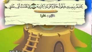 المصحف المعلم للشيخ القارىء محمد صديق المنشاوى سورة الحاقة كاملة جودة عالية