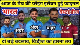 india vs westindies match आज के मैच की प्लेइंग इलेवन फाइनल