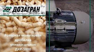 Видео Дробилки роторные молотковые универсальные с пневматической загрузкой, ДКР