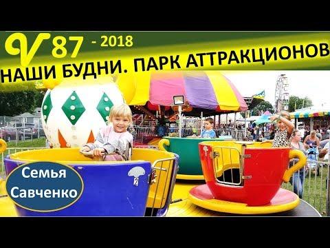 Парк аттракционов США. Многодетная семья Савченко. Будни и праздники.
