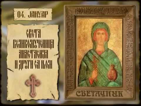 СВЕТАЧНИК 4. ЈАНУАР