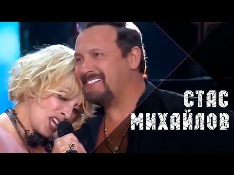 Стас Михайлов и Лайма Вайкуле - Рандеву 2017