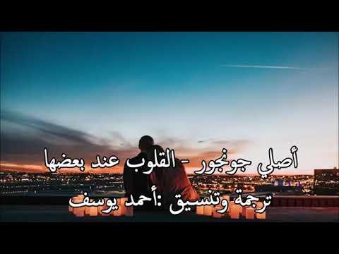 القلوب عند بعضها اغنيه تركيه راعة أصلي جونجور asll qûnqör kalpe kalbe karsl مترجمة