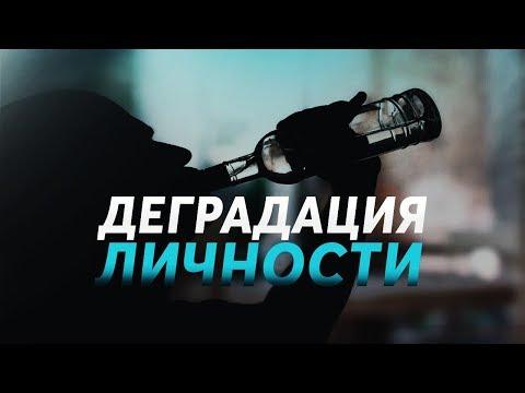 Деградация Личности - Мотивация (видео)