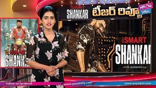 Ismart Shankar Movie Teaser Review | Ram Pothineni | Niddhi Agarwal | Tollywood | YOYO Cine Talkies