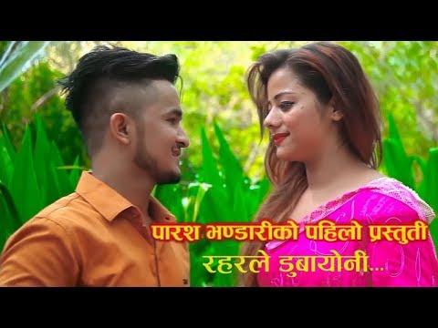 (Raharle Dubayoni | New Nepali Adhunik Song 2018/2075 | Parash Bhandari - Duration: 6 minutes, 12 seconds.)