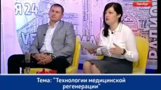 Технологии медицинской регенерации. Россия 24 Оренбург