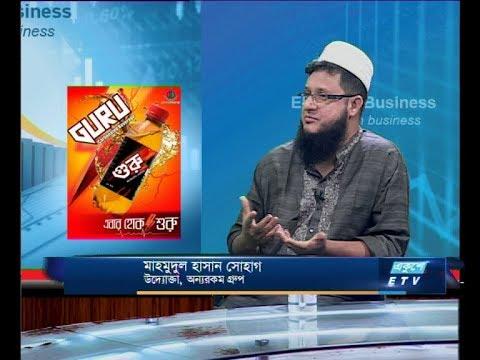 Ekushey Business || 01 October 2019 || মাহমুদুল হাসান সোহাগ, অন্যরকম গ্রুপ || ETV Business