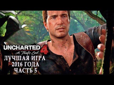 Uncharted 4: A Thief's End СТРИМ Лучшая Игра 2016 года часть 5