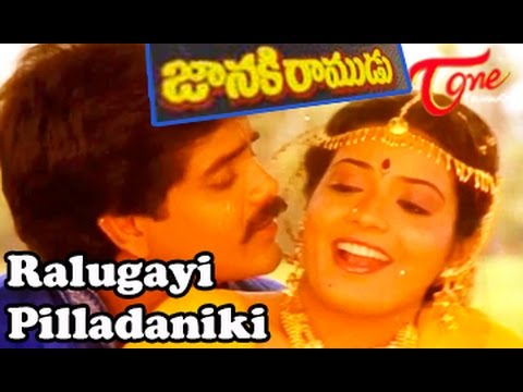Janaki Ramudu Movie Songs || Ralugayi Pilladaniki Song || Nagarjuna || Vijayashanti