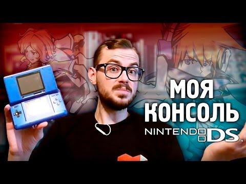Два экрана счастья – Моя консоль Nintendo DS