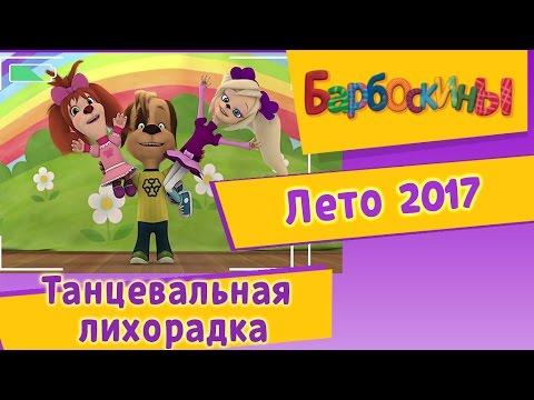 Барбоскины - Танцевальная лихорадка. Лето 2016 (видео)
