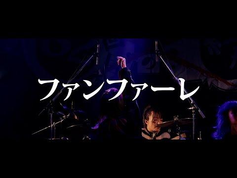 [LIVE]ファンファーレ