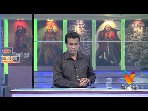 Thinnai--தேர்தல்-வெற்றியைப்-பணம்-தீர்மானிக்குமா-Epi-112