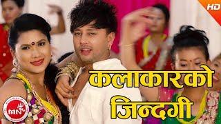 Kalakar Ko Jindagi - Bhabana Acharya & Khem Bhandari Ft. Durgesh & Bipasha