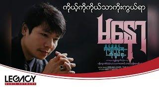 မေနာ - ကိုယ့္ကိုကိုယ္သာကိုးကြယ္ရာ (Ma Naw - Koh Ko Ko Thar Koe Kwal Yar) (Audio)