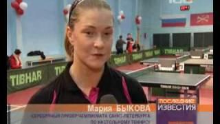 Чемпионат Санкт Петербурга по настольному теннису 2008-2009