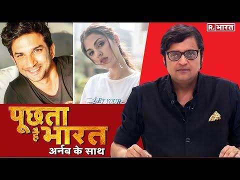 Sushant की हत्या वाली जांच जारी! देखिए Poochta Hai Bharat की जोरदार बहस Arnab Goswami के साथ