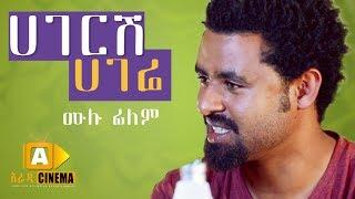 Hageresh Hagere - Ethiopian Movie  2019