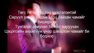 Tugsbayr-Tugs tuguldur lyrics
