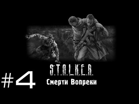 S.T.A.L.K.E.R. Смерти Вопреки - Часть 4 (Прозрение)