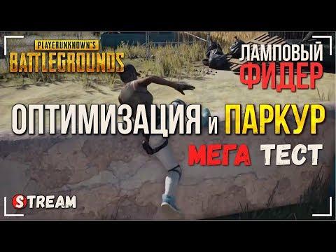 🔫  МЕГА ТЕСТ! Паркур и ПВП [ 14.11.2017 в 21:30 МСК ]  | Playerunknown's Battlegrounds | PUBG (видео)