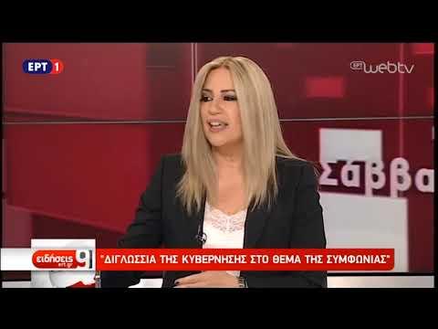 Εγχώριες και διεθνείς αντιδράσεις για την ψηφοφορία στα Σκόπια | 20/10/2018 | ΕΡΤ