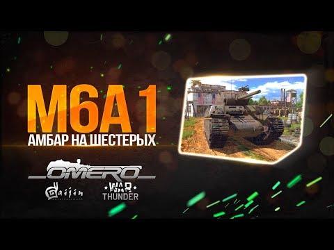 Обзор М6А1: Амбар смерти на шестерых! Надо ли вводить М6А2Е1? | War Thunder