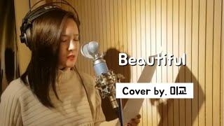 Video 미교 - Beautiful/크러쉬 (드라마'도깨비'OST) 커버cover download in MP3, 3GP, MP4, WEBM, AVI, FLV Mei 2017
