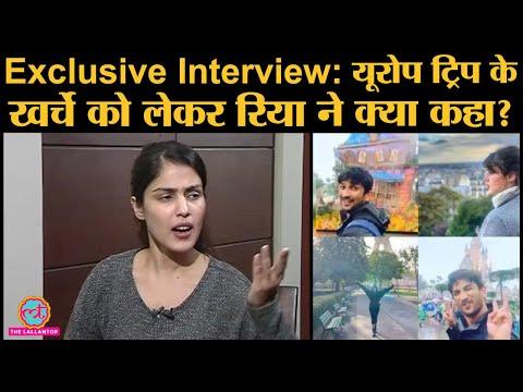 Rhea Chakraborty Exclusive: Sushant के साथ Europe Tour के खर्च और भाई Shovik को लेकर क्या कहा?