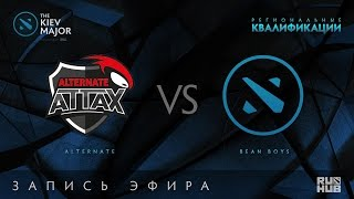 Alternate vs BeanBoys, Kiev Major Quals Европа [Mila]