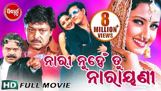 NARI NUHEN TU NARAYANI Odia Full Movie | Siddhant & Rachana | Sarthak Music